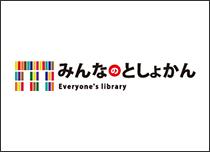 みんなの図書館in夕張